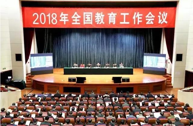 陈宝生在全国教育工作会议上的讲话