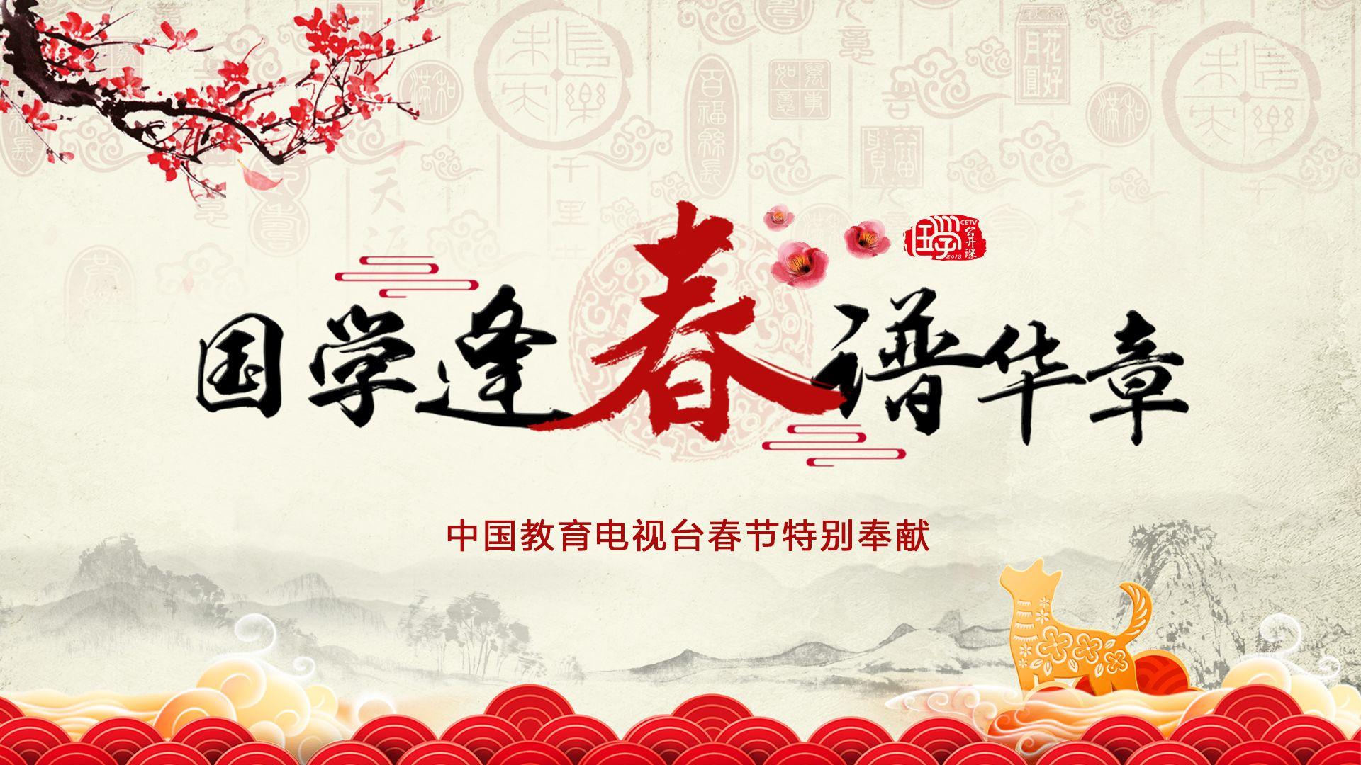 国学逢春谱华章——2018年中国教育电视台春节特别奉献