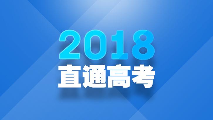 直播预告:2018高招大直播——中国政法大学、北京化工大学招办主任专场