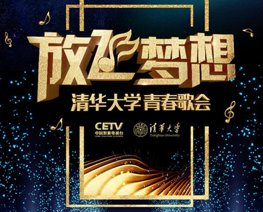 【回放】放飞梦想  清华大学青春歌会