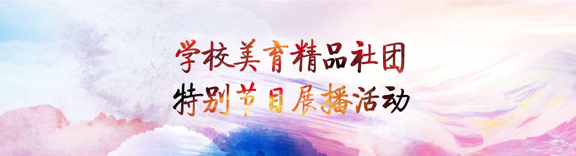 北京市學校美育精品社團特別節目展播活動