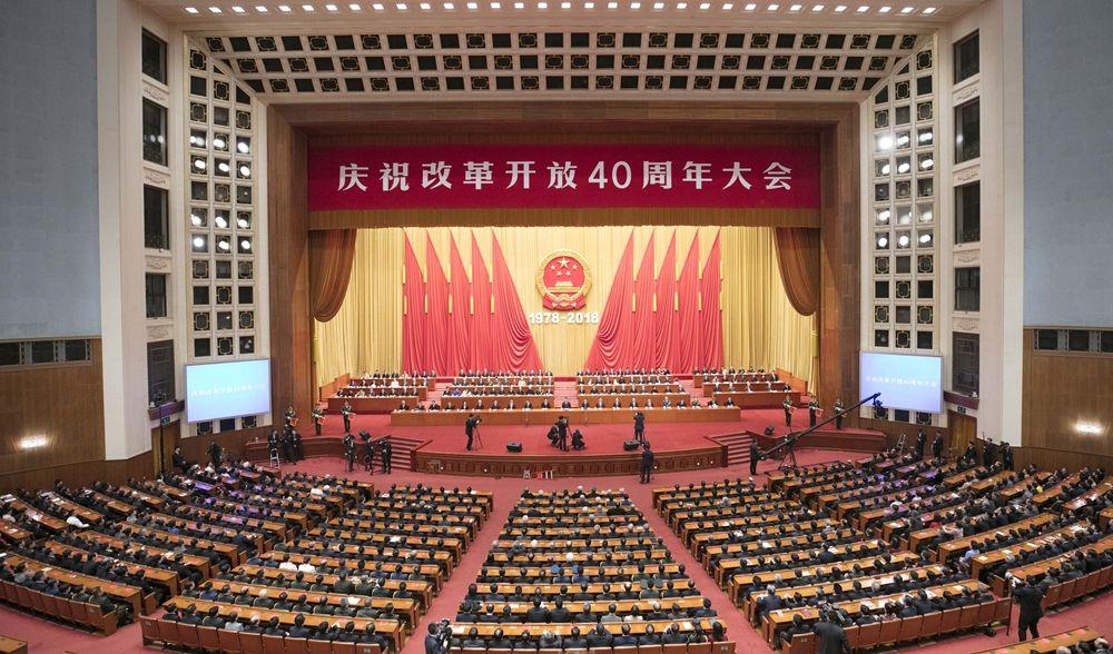 习近平出席庆祝改革开放40周年大会并发表重要讲话