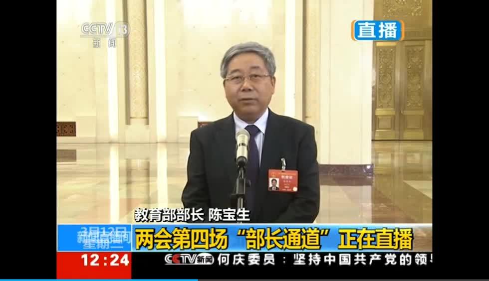 """2019两会""""部长通道""""陈宝生部长答记者问(全文)"""
