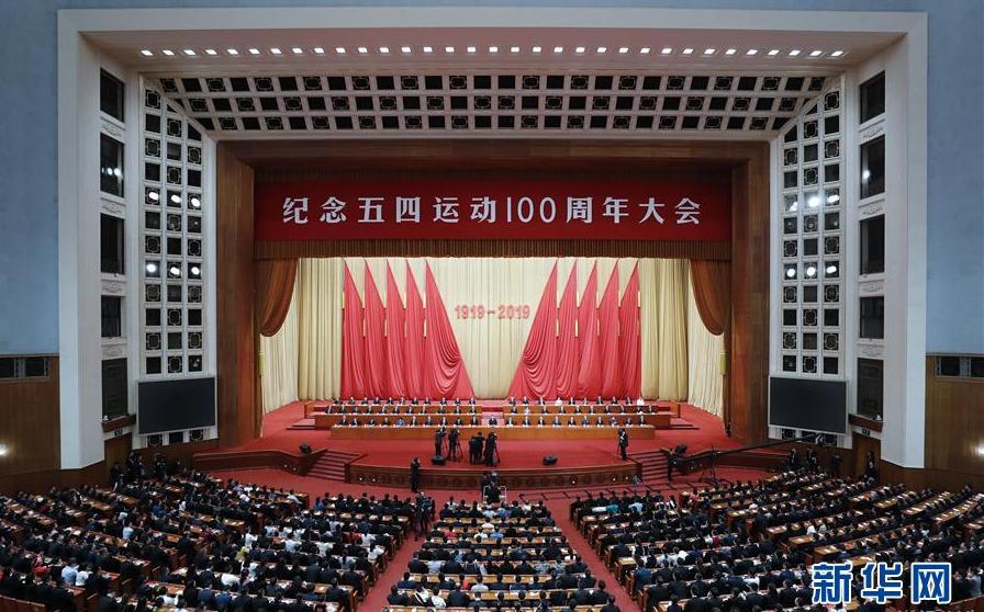 习近平出席纪念五四运动100周年大会并发表重要讲话
