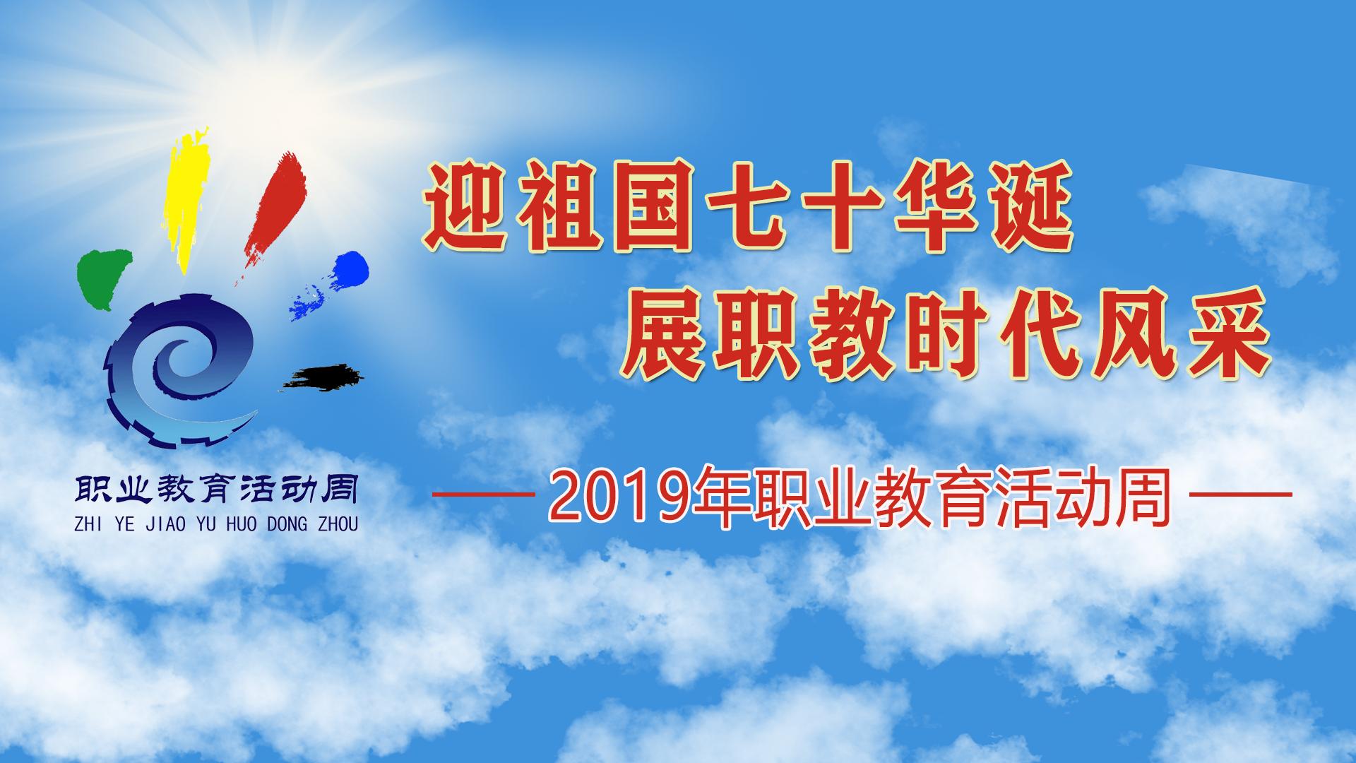 2019年职业教育活动周:迎祖国七十华诞 展职教时代风采