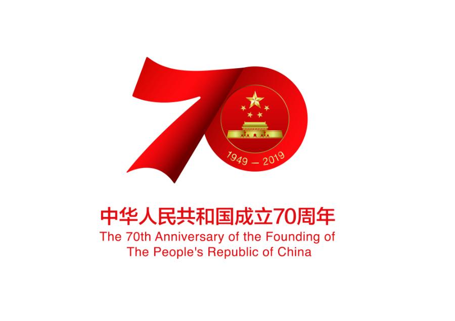 國務院新聞辦公室發布慶祝中華人民共和國成立70周年活動標識