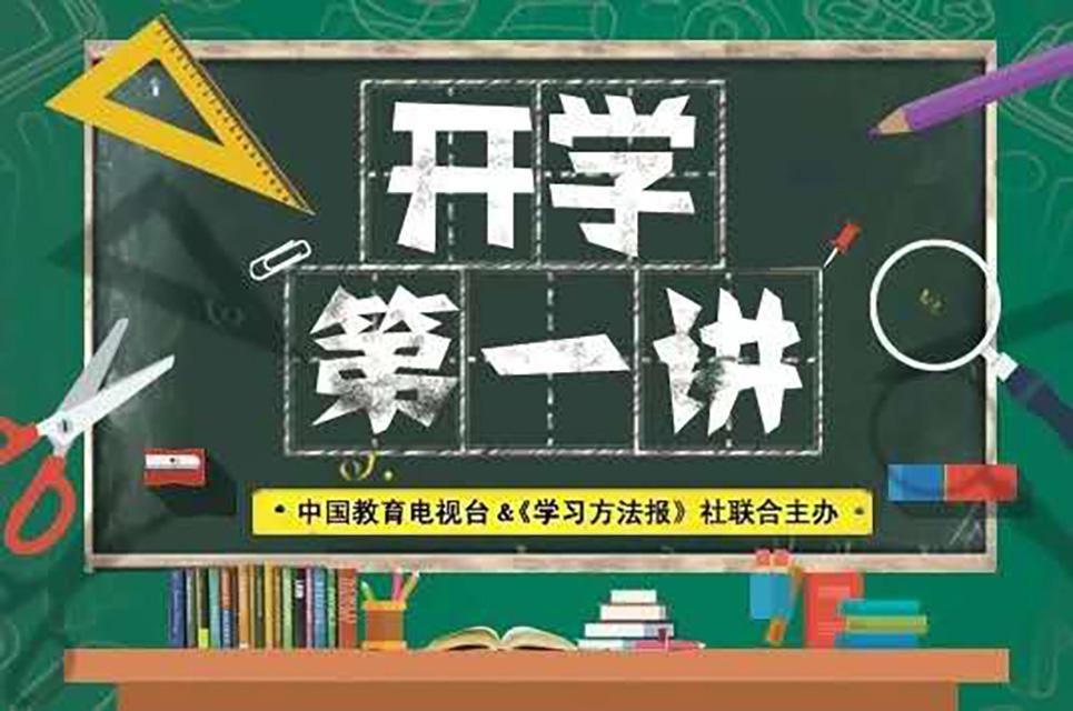 """【征集启事】""""2019年'开学第一讲'大型教育成果展示""""主题活动征集启动"""