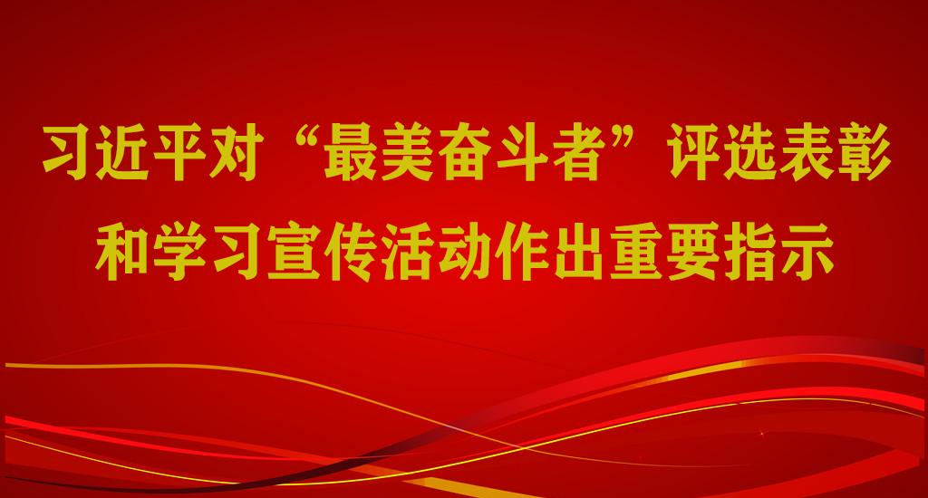 """習近平對""""最美奮斗者""""評選表彰和學習宣傳活動作出重要指示強調 奏響新中國奮斗交響曲 高唱新時代奮斗者之歌 為實現中華民族偉大復興的中國夢凝聚起強大精神力量"""