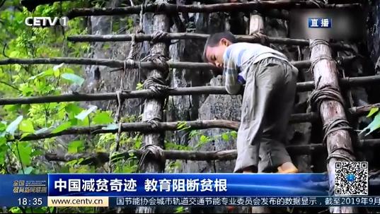 中国减贫奇迹 教育阻断贫根