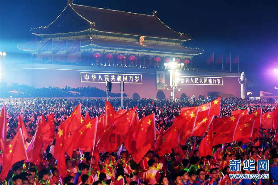 慶祝中華人民共和國成立70周年 天安門廣場舉行盛大聯歡活動