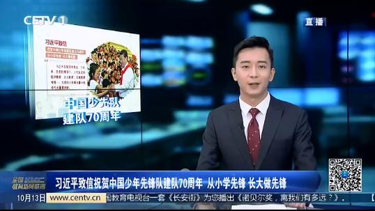 习近平致信祝贺中国少年先锋队建队70周年  从小学先锋 长大做先锋