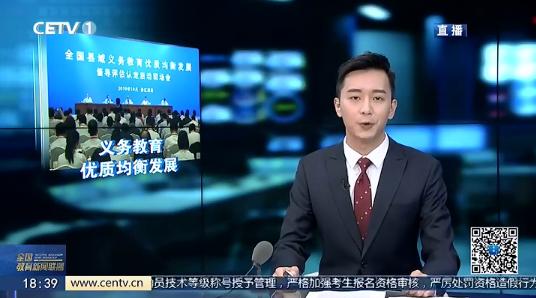 以优质均衡为引领 着力办好中国特色世界水平义务教育