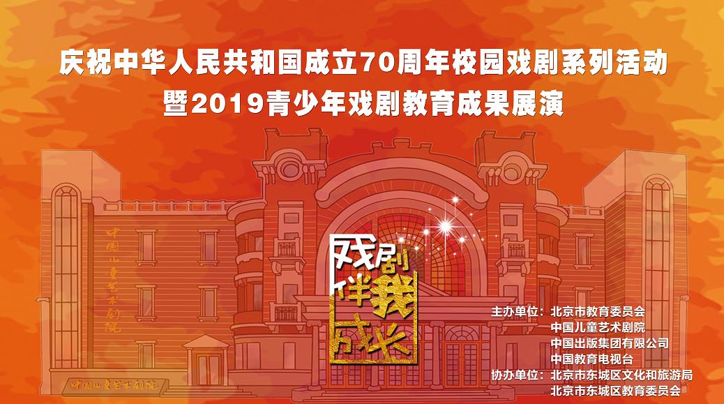【直播预告】2019青少年戏剧教育成果展演 (21日)