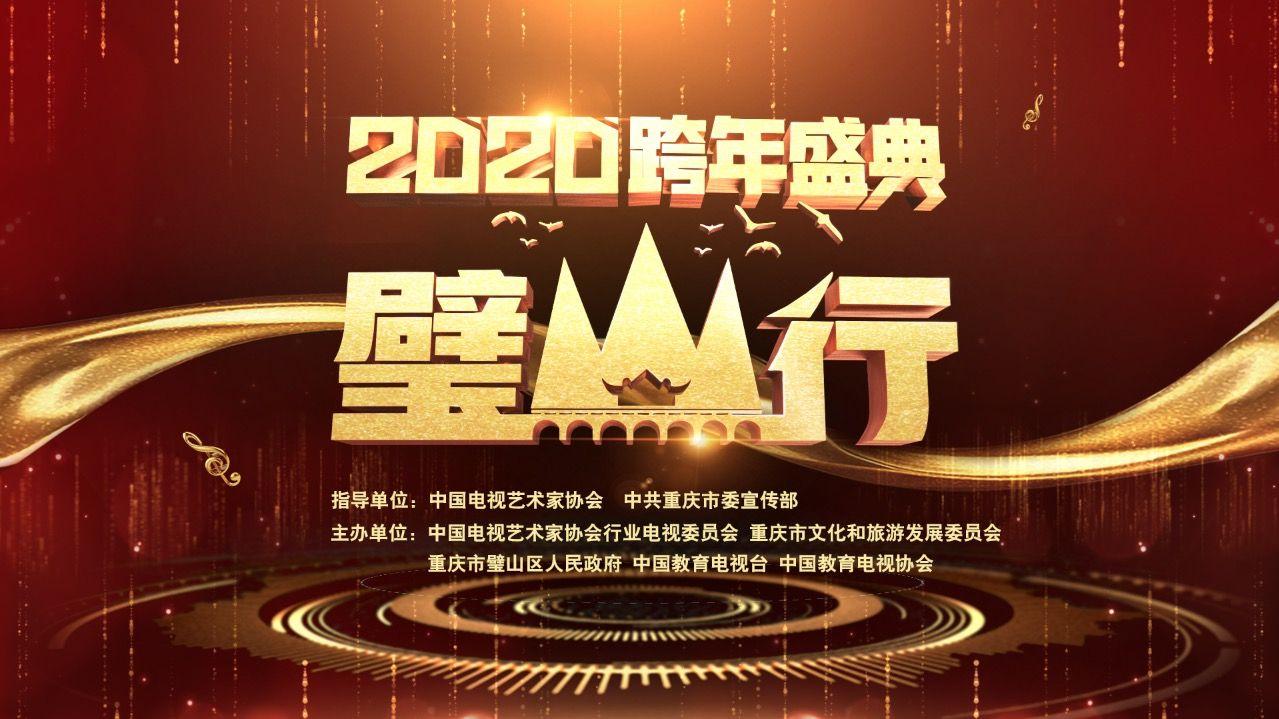 """【直播預告】""""2020跨年盛典璧山行"""""""