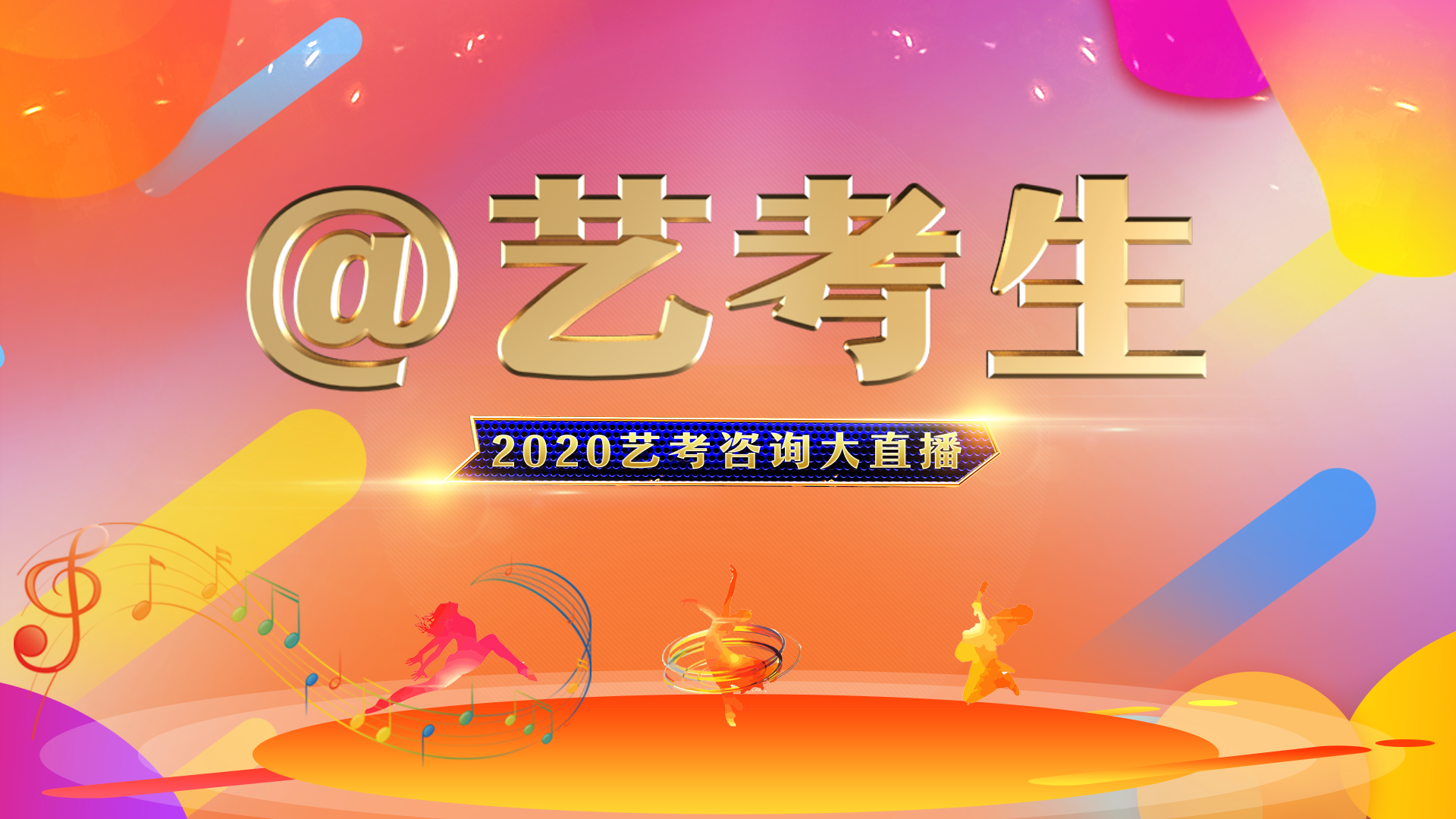【專題】@藝考生——2020藝考咨詢大直播