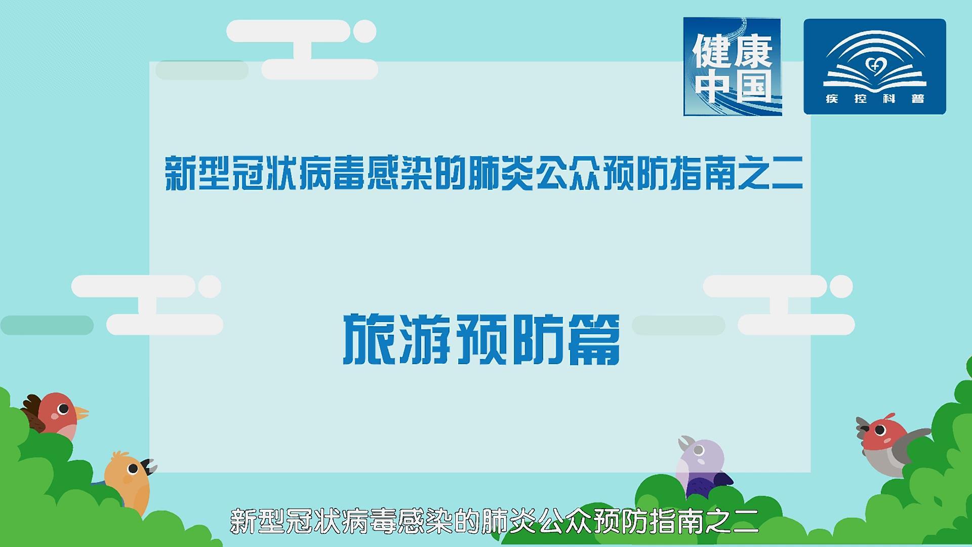 新冠肺炎公眾預防指南之二《旅游預防篇》