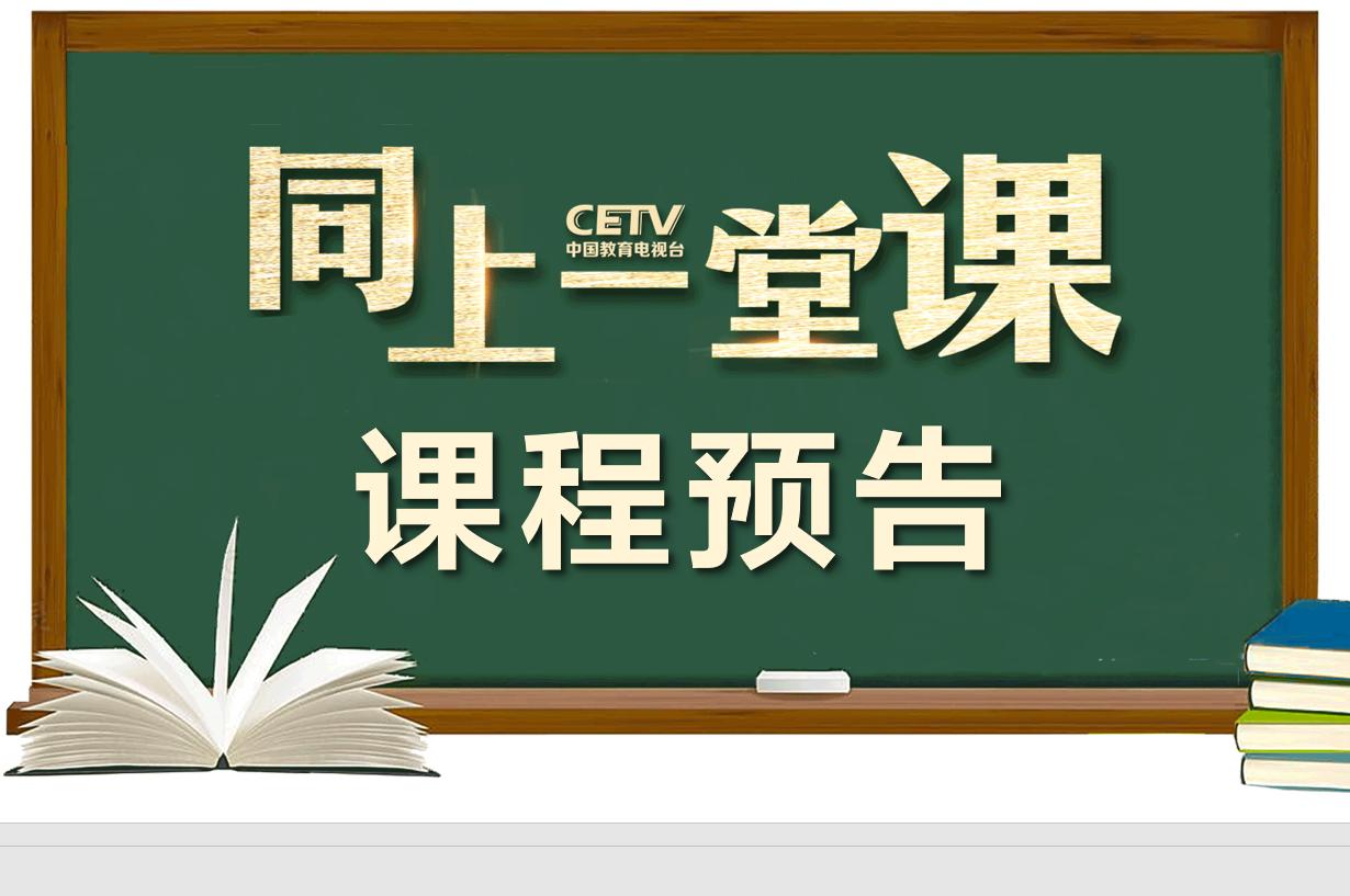 【课程预告】5月5日-9日CETV4《同上一堂课·直播课堂》课表来咯!
