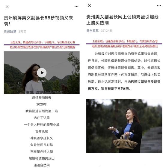 北京邮电大学:挂职干部郑秋实网络代言长顺县绿壳鸡蛋和乡村旅游