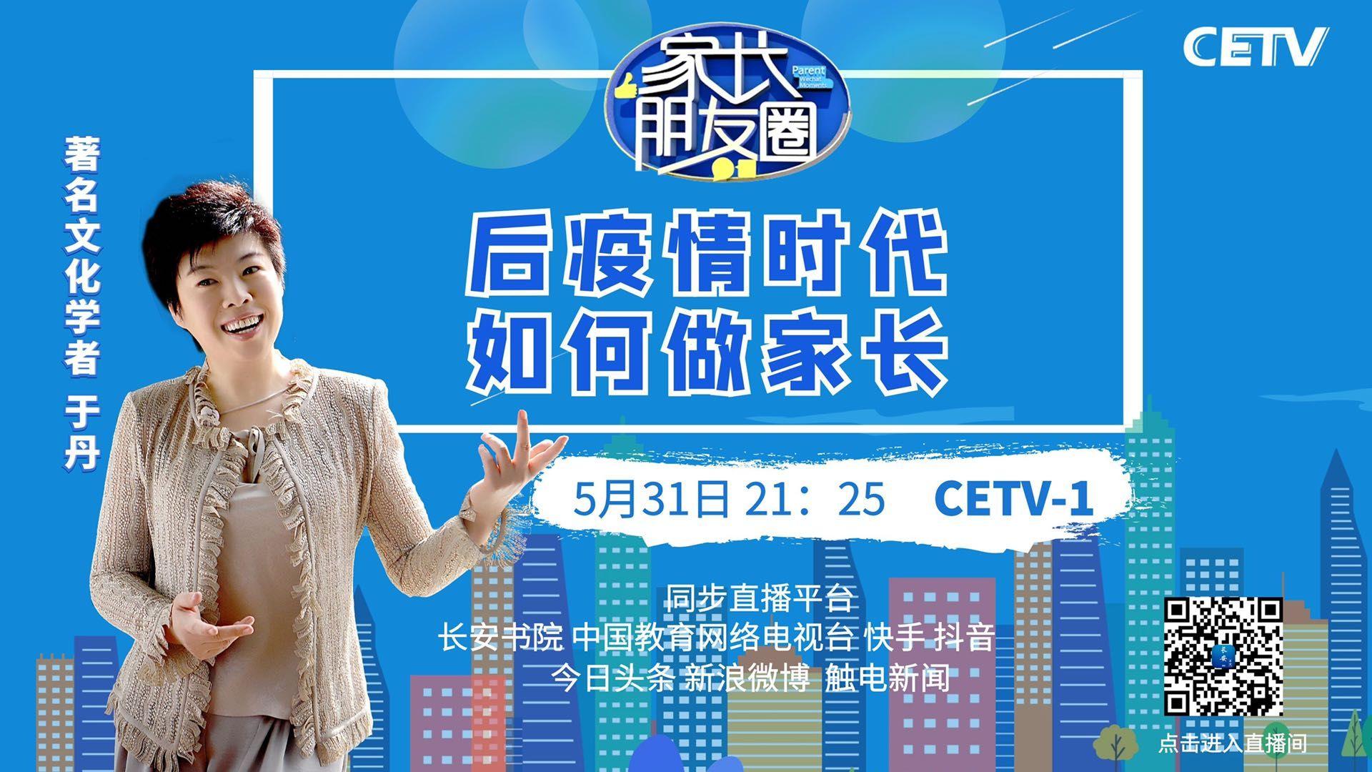 大型融媒体家庭教育季播节目《家长朋友圈》将于5月31日晚21:25开播啦!