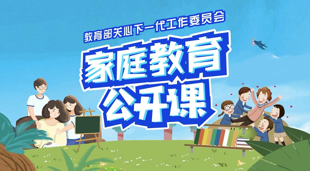 """【专题】""""家校共育,立德树人——家庭教育公开课"""""""