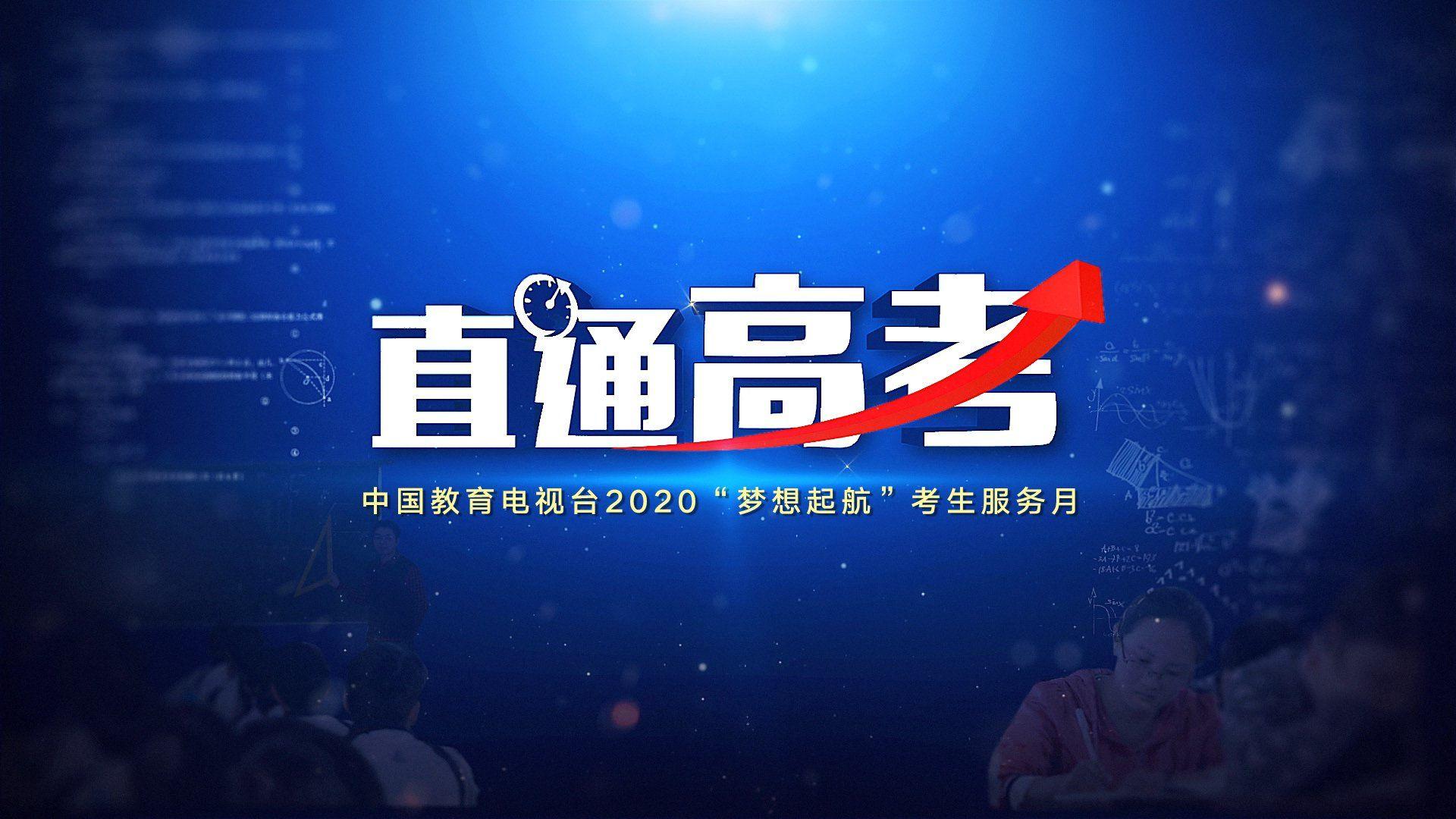 【专题】2020高考高招