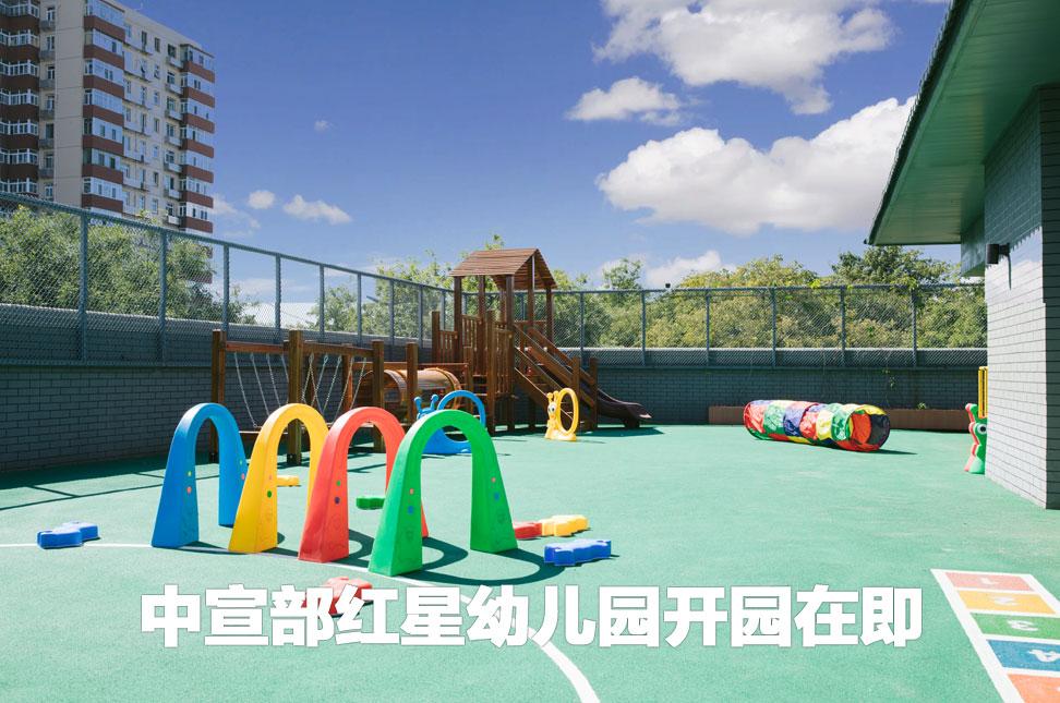 中宣部紅星幼兒園開園在即