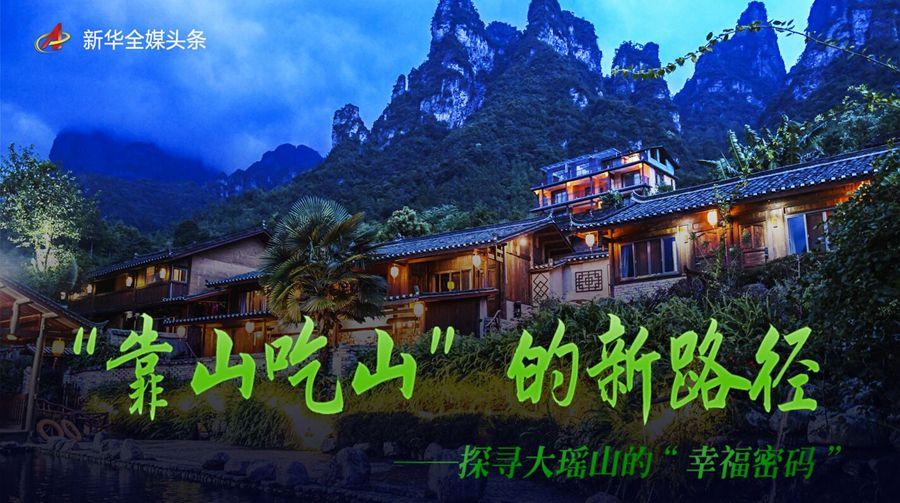 """""""靠山吃山""""的新路径——探寻大瑶山的""""幸福密码"""""""