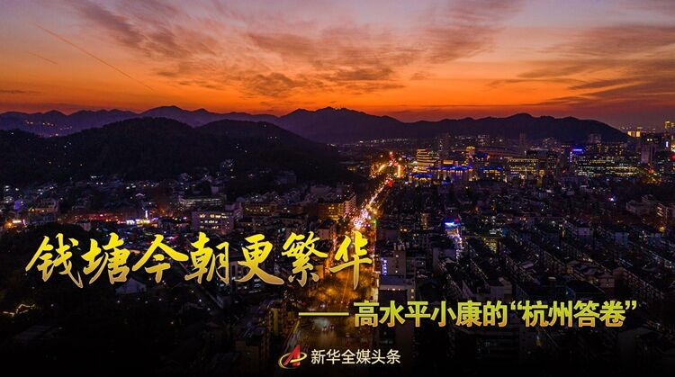 """钱塘今朝更繁华——高水平小康的""""杭州答卷"""""""