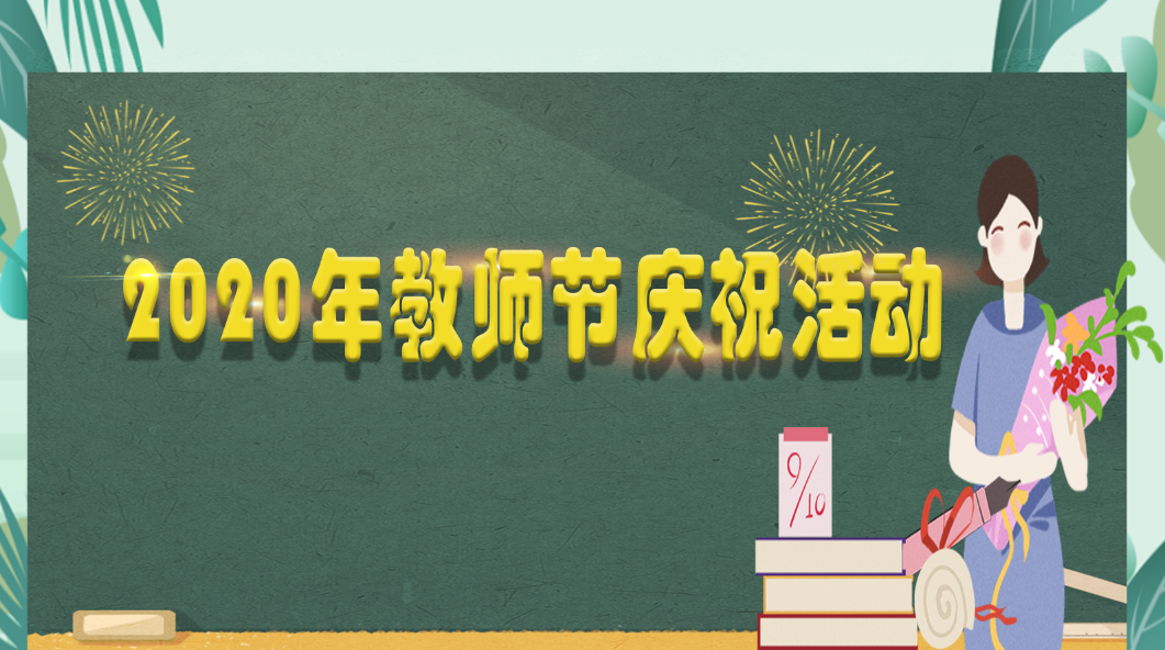 【專題】2020年教師節慶?;顒? width=