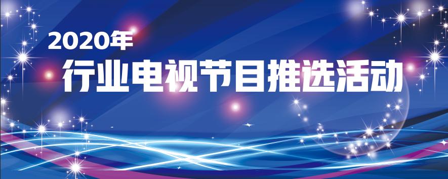 【专题】2020年行业电视节目推选活动(展播)