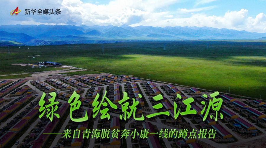 绿色绘就三江源——来自青海脱贫奔小康一线的蹲点报告