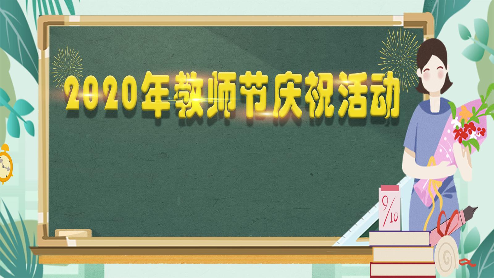 【专题】2020年教师节庆祝活动