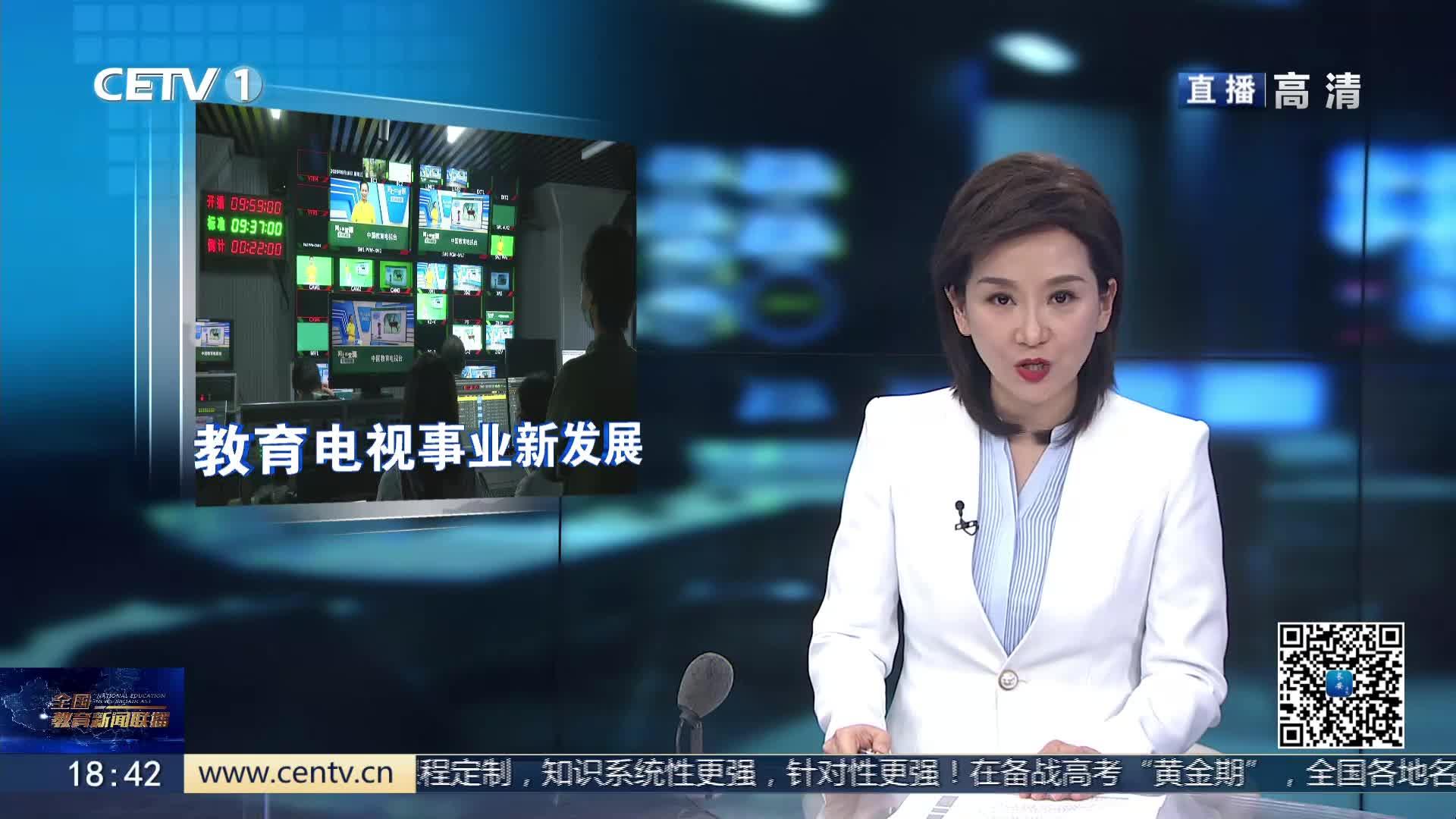 在全面建设社会主义现代化国家新征程中 推进教育电视事业新发展