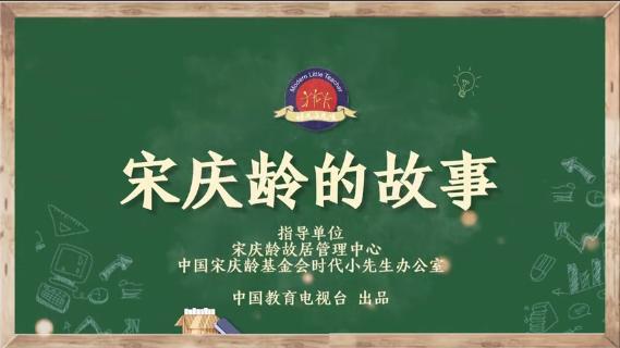 【专题】《同上一堂课 宋庆龄的故事》