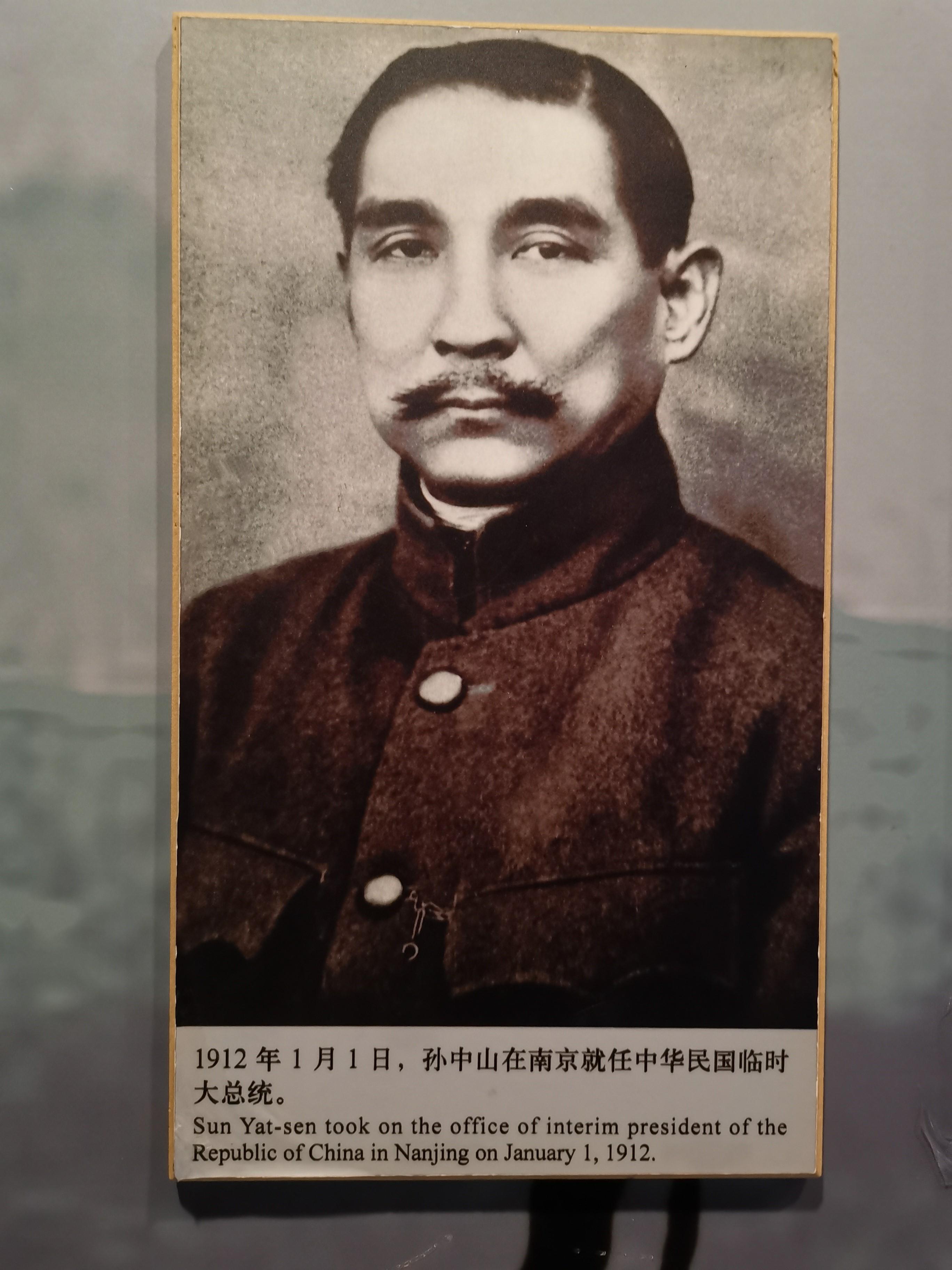 孙中山就任中华民国临时大总统