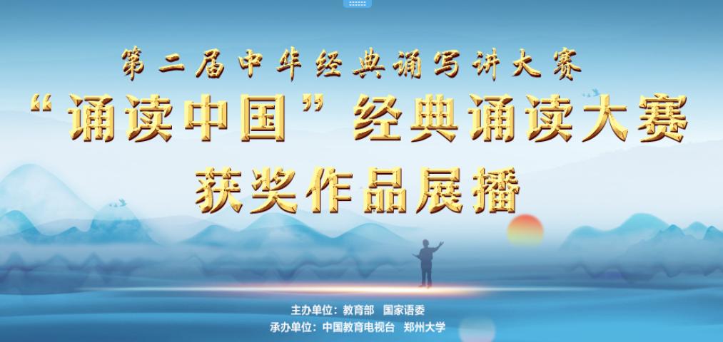 """【专题】""""诵读中国""""经典诵读大赛"""
