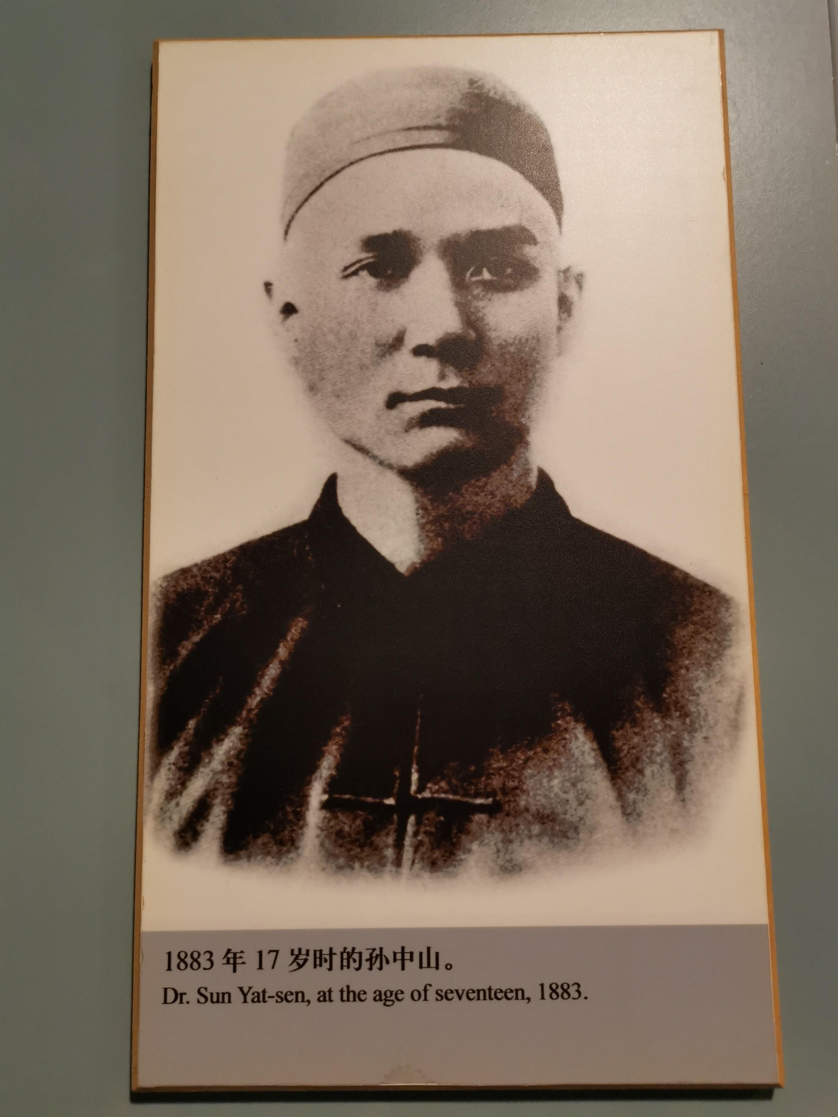孙中山少年时照片