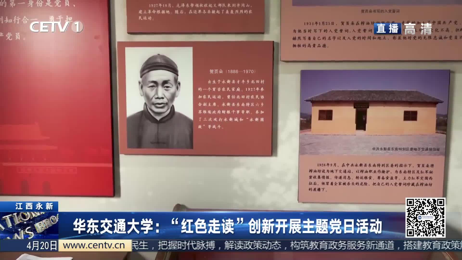 """华东交通大学:""""红色走读""""创新开展主题党日活动"""