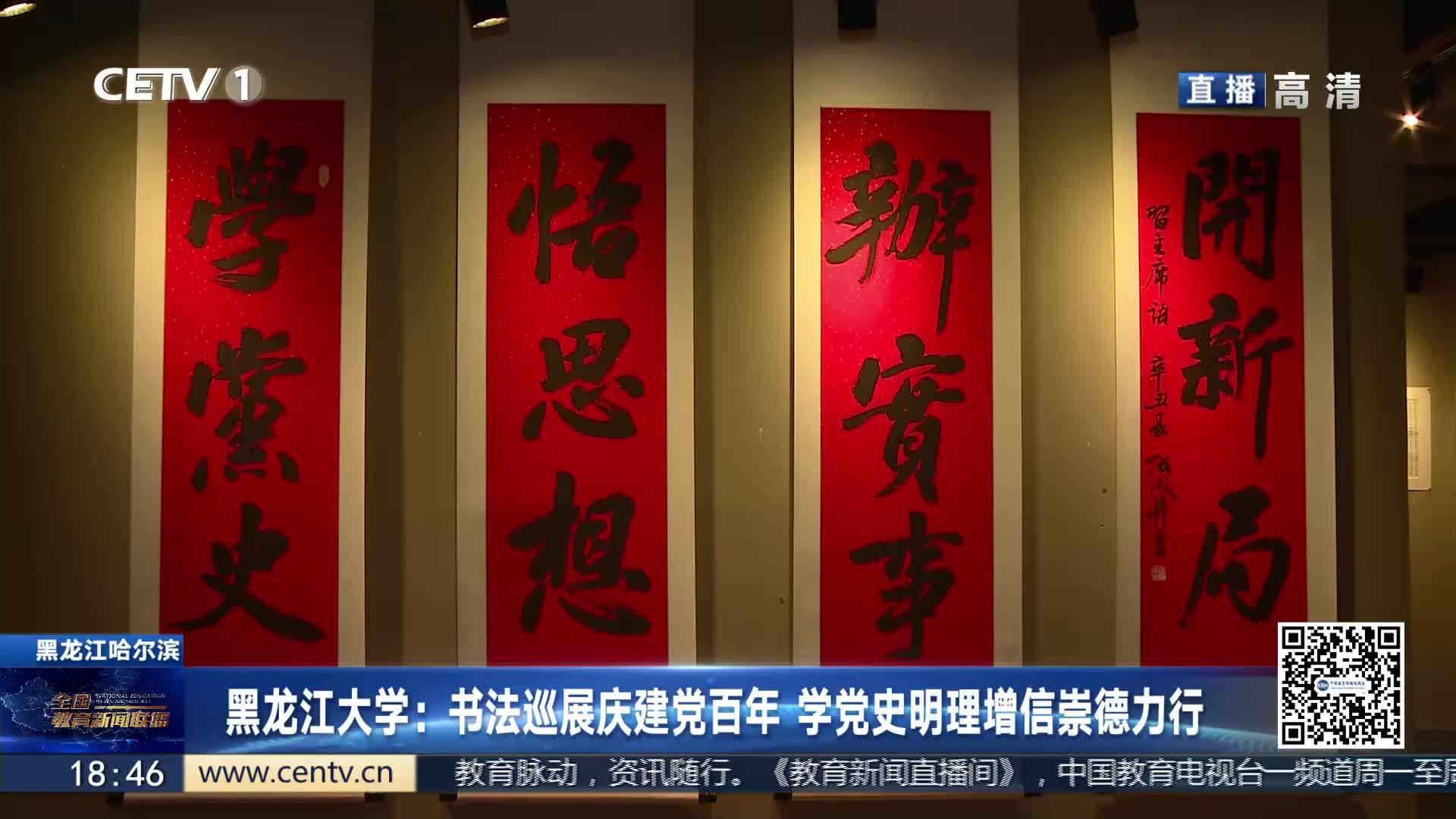 黑龙江大学:书法巡展庆建党百年 学党史明理增信崇德力行
