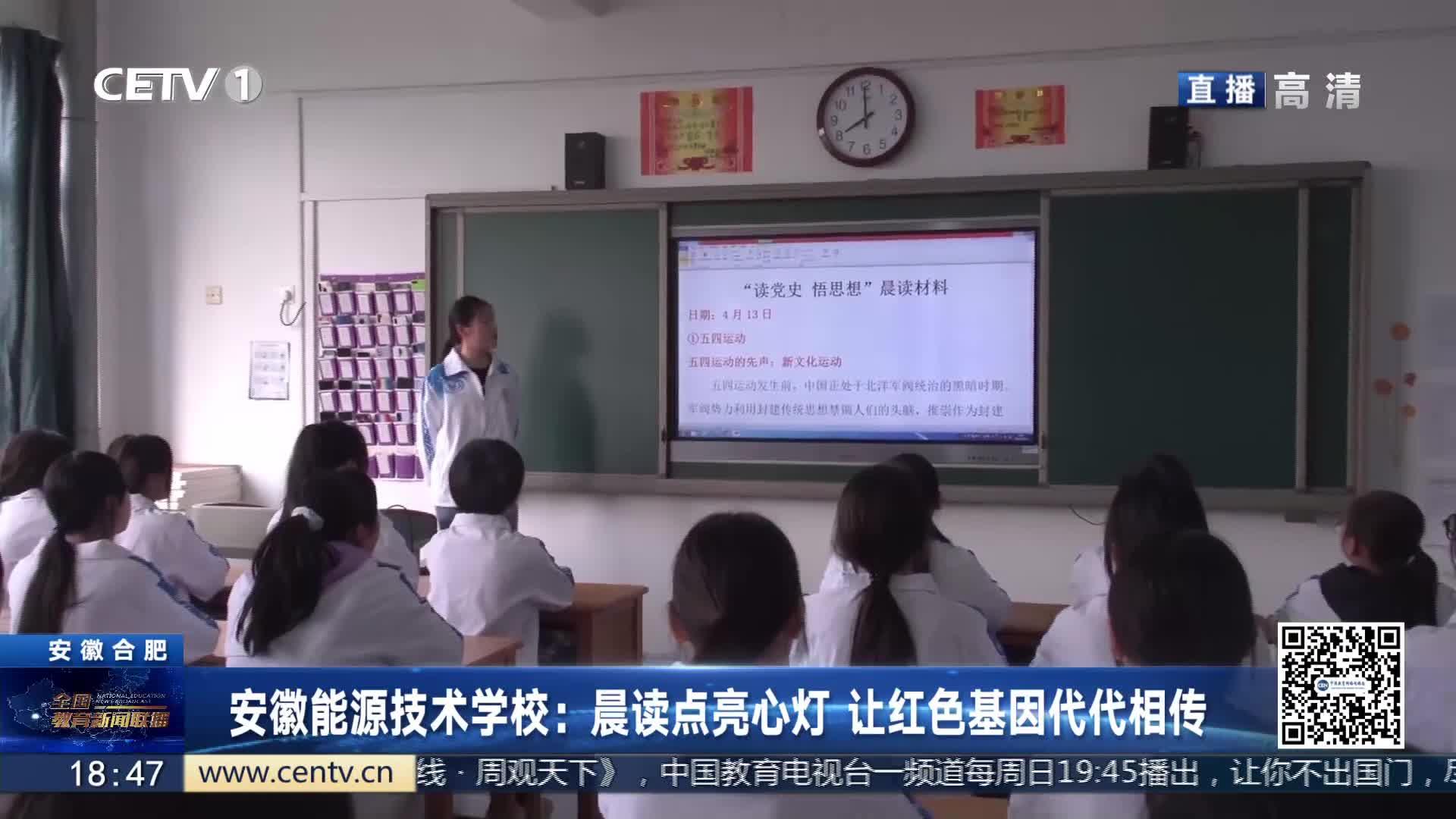 安徽能源技术学校:晨读点亮心灯 让红色基因代代相传