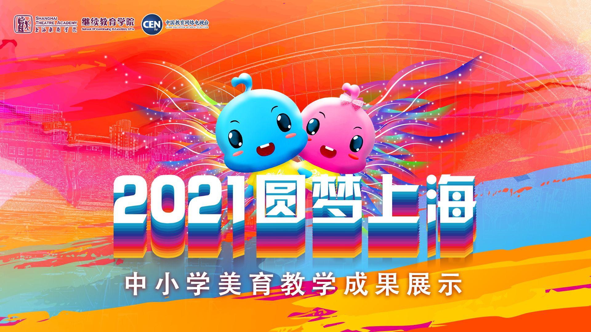 """【正在直播】2021""""圆梦上海""""中?学美育教学成果展示"""