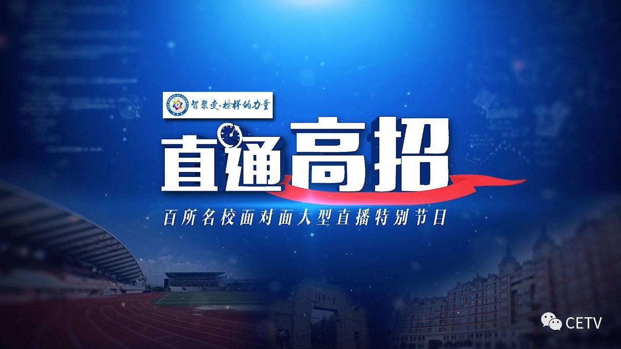 """你若高考,我有""""高招""""! 中国教育电视台《智聚变·直通高招》大型直播节目邀您与百所名校面对面"""