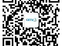 CETV3公众号二维码